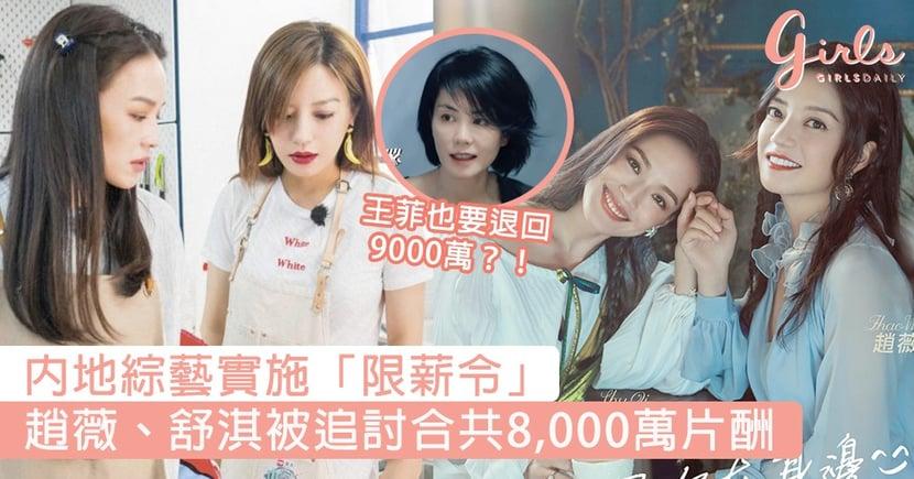 內地綜藝實施「限薪令」 !趙薇、舒淇被追討合共8,000萬片酬,王菲也要退回9000萬?!