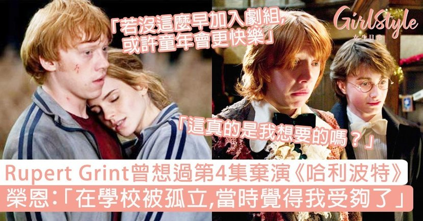Rupert Grint曾想過棄演《哈利波特》!榮恩:「在學校被孤立,當時就覺得我受夠了!」