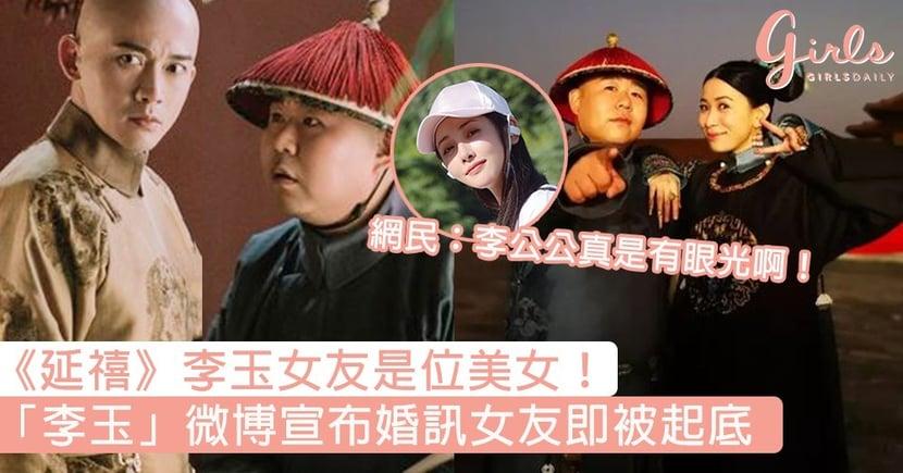 《延禧》李玉女友是位美女!「李玉」微博宣布婚訊女友即被起底,網民:「李公公真是有眼光啊!」