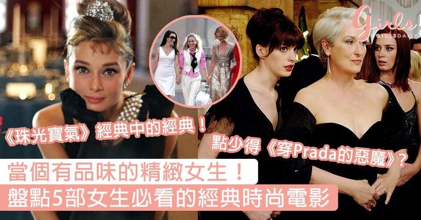 點會少得《穿Prada的惡魔》!盤點5部女生必看的時尚電影,由今天開始當一個有品味的精緻女生!