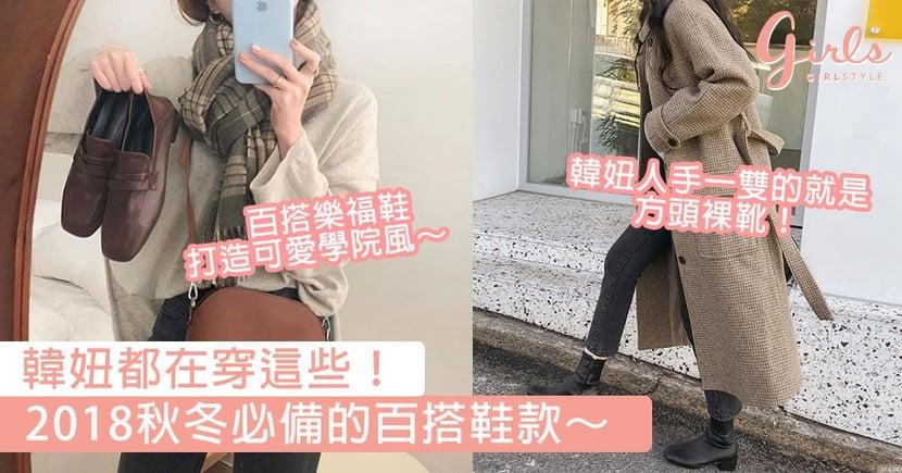 韓妞都在穿這些!2018秋冬必備的百搭鞋款,還未擁有就真的遜掉了啦~
