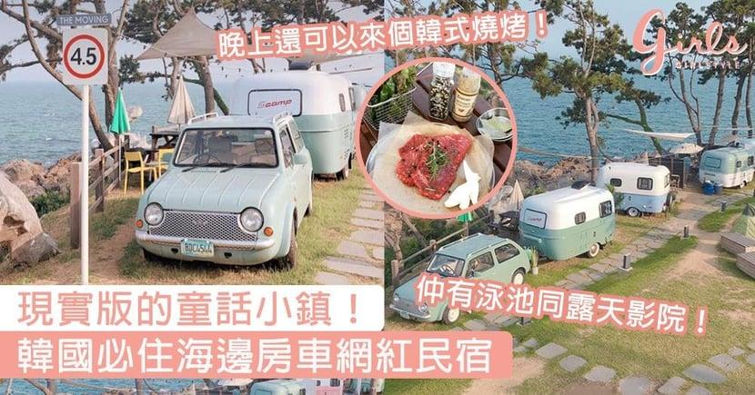 現實版的童話小鎮!韓國必住海邊房車網紅民宿,超夢幻房車住宿體驗少女心爆發!