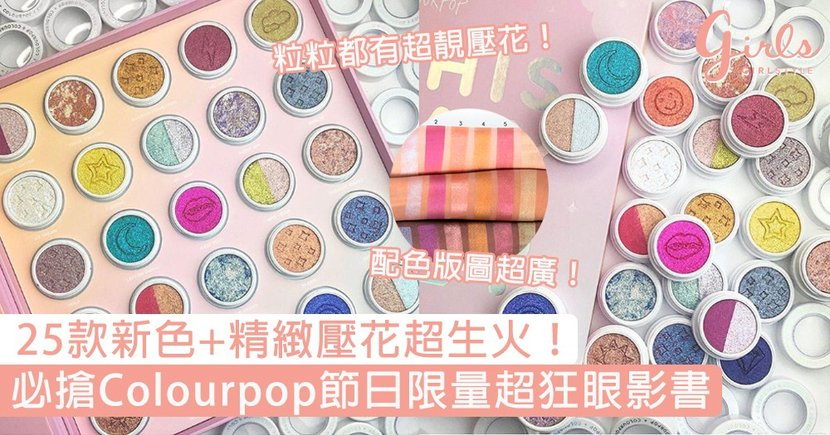 25款新色+精緻壓花超生火!必搶Colourpop節日限量超狂眼影書,一翻開就是眼影控的天堂!