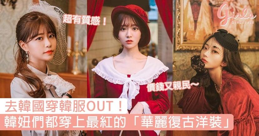 去韓國穿韓服OUT!韓妞們都穿上最紅的「華麗復古洋裝」,漫步在首爾街頭穿越到以前的美好年代!