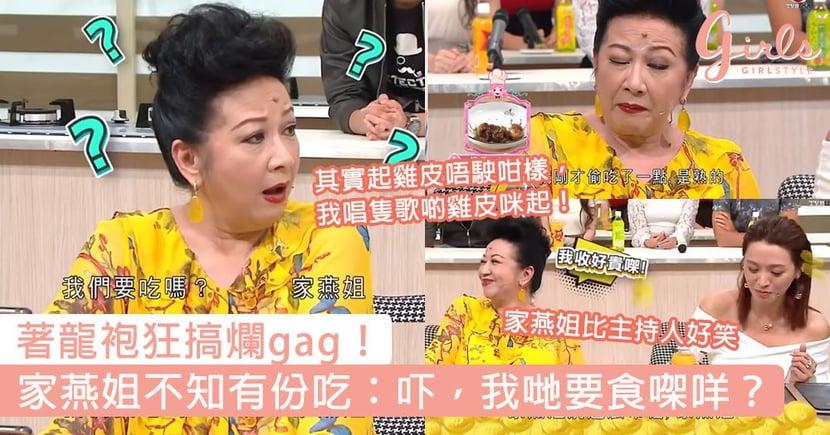 著龍袍狂搞爛gag!網民大讚家燕姐比主持人好笑,上《美女廚房》不知有份吃:吓,我哋要食㗎咩?
