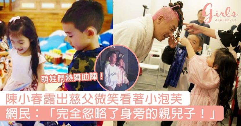 萌娃們熱舞助陣!陳小春露出慈父微笑只看著小泡芙,網民:「完全忽略了身旁的親兒子!」