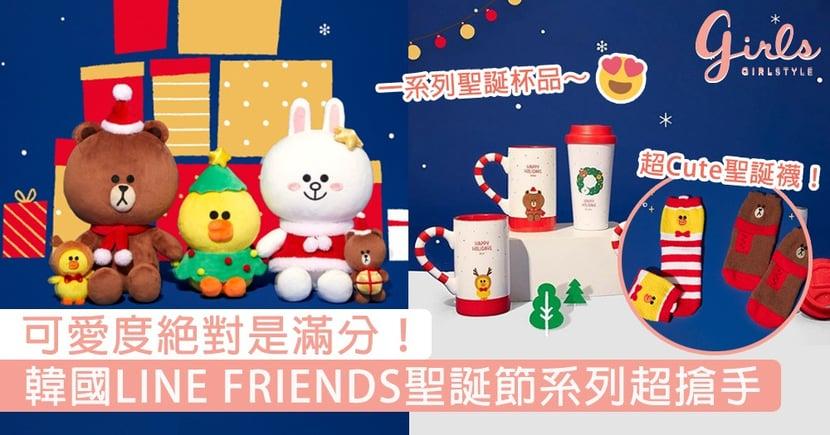 可愛度絕對是滿分!韓國LINE FRIENDS聖誕節系列超搶手,杯品、玩偶通通都想帶回家!