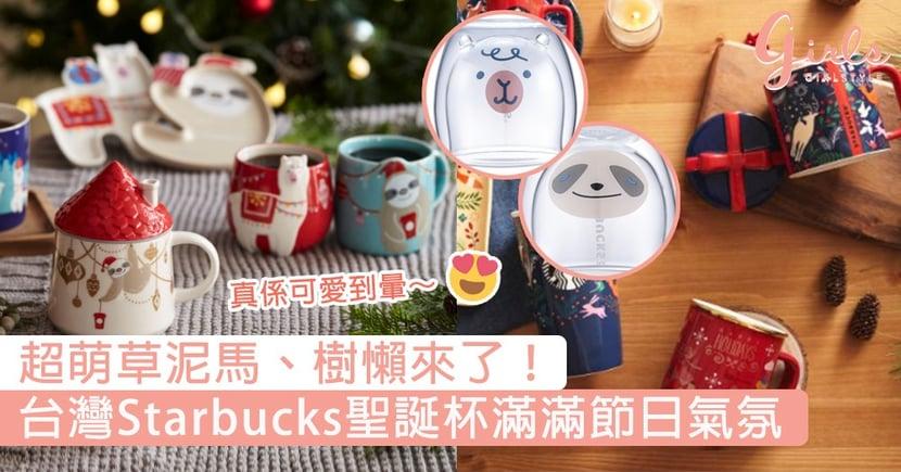 超萌草泥馬、樹懶來了!台灣Starbucks聖誕杯系列讓人少女心大爆發,應節不可錯過的週邊~