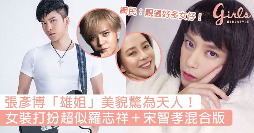 「美貌」驚為天人!張彥博「雄姐」女裝打扮超似羅志祥+宋智孝混合版,演唱會加入反串環節?