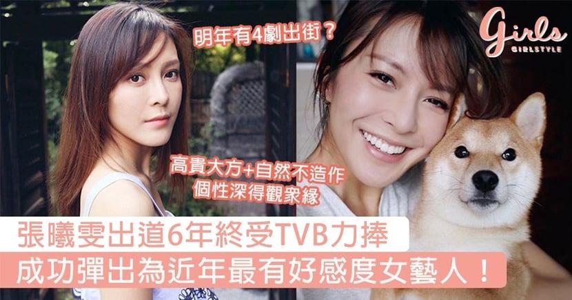 明年有4劇出街?女神張曦雯出道6年終受TVB力捧,成功彈出為近年最有好感度女藝人!