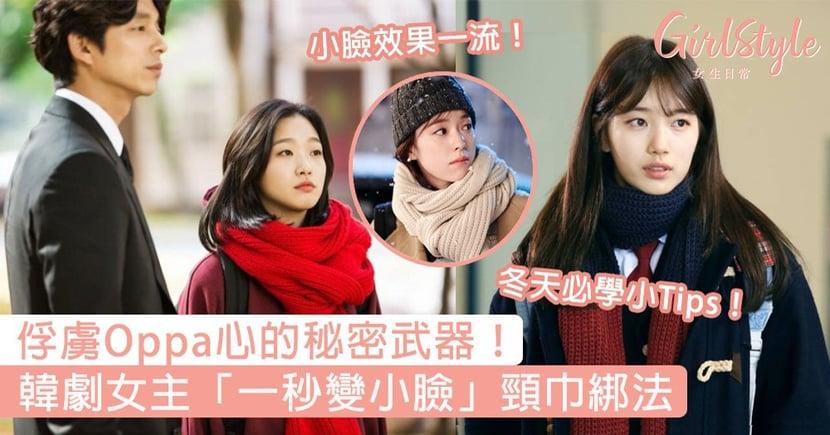冬天必學!韓劇女主「一秒變小臉」頸巾綁法,俘虜Oppa心的秘密武器學起來!