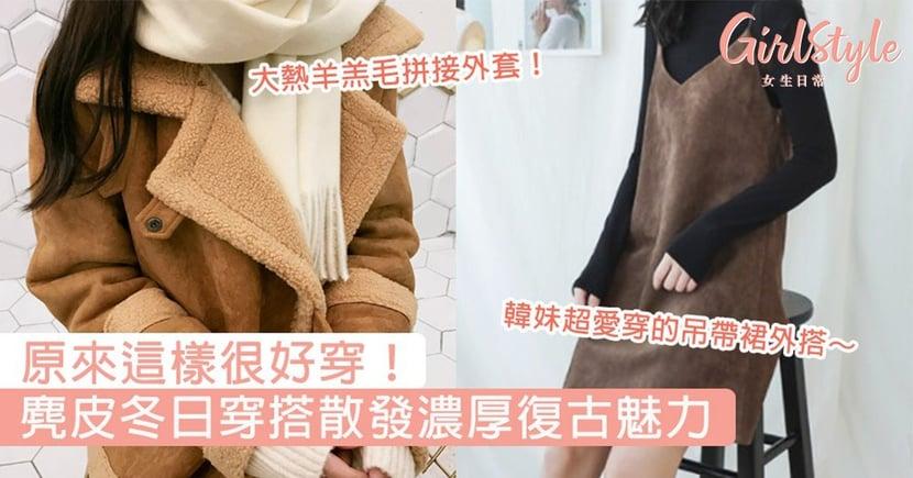 麂皮冬日穿搭!散發濃厚復古時尚魅力,大熱羊羔毛拼接外套款必入手~