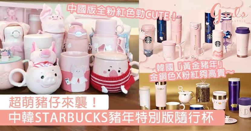 粉紅小飛豬主題!中韓STARBUCKS豬年特別版隨行杯,中國版隨行杯完勝韓國版!?