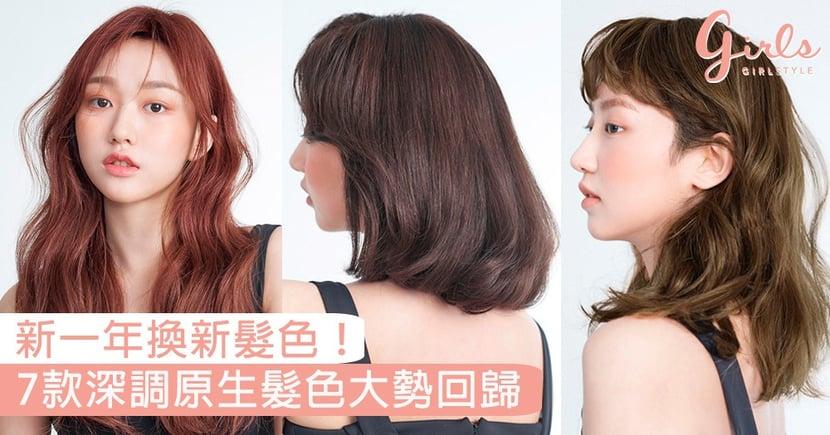 新一年換新髮色!7款深調原生髮色大勢回歸,比高調漂染髮色更耐看!