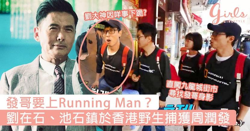 發哥要上Running Man?劉在石、池石鎮於香港野生捕獲周潤發,一連食6碗麵搞笑當場下跪節目組?!