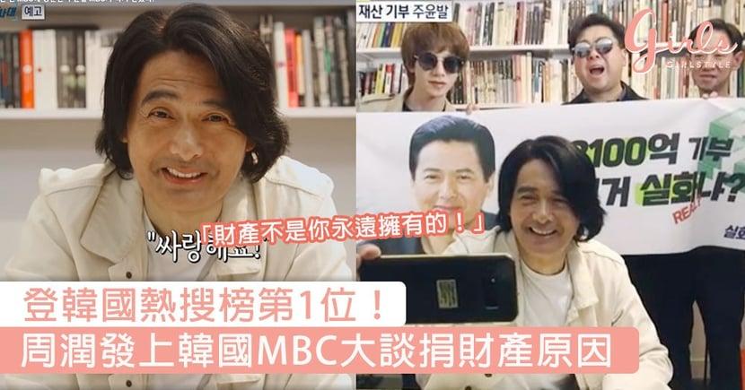 登韓國熱搜榜第1位!周潤發上韓國MBC大談生活點滴及捐財產原因:「財產不是你永遠擁有的!」