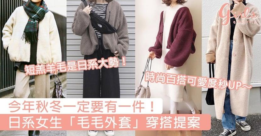 今年秋冬一定要有一件!日系女生「毛毛外套」穿搭提案,時尚百搭可愛度秒UP~