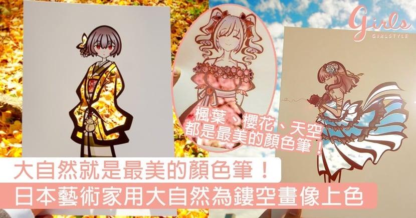 大自然就是最美的顏色筆!日本藝術家Kotetsu用大自然為鏤空女孩畫像上色,和服系列激美~
