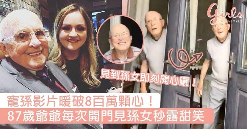 寵孫影片暖破8百萬顆心!87歲爺爺每次開門見孫女秒露甜笑,網民:很想從今天起也拍一條這影片~