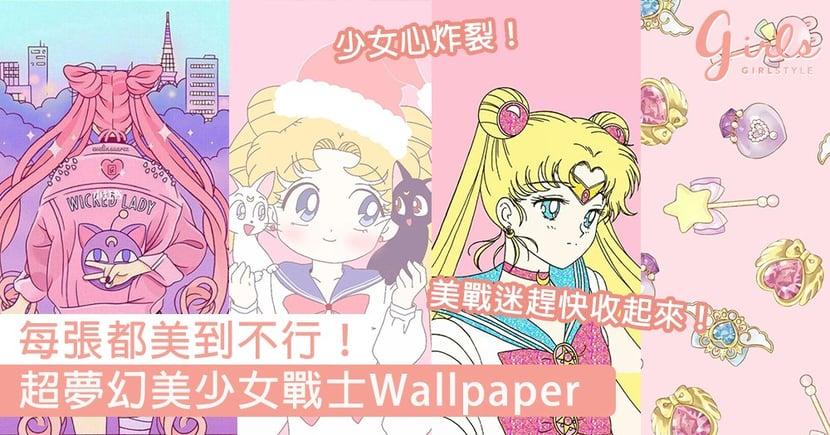 少女心炸裂!超夢幻美少女戰士Wallpaper,每張都美到不行美戰迷趕快收起來!