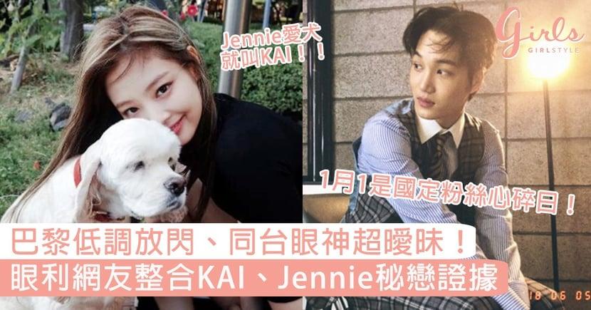巴黎低調放閃、女神愛犬就叫KAI!眼利網友整合KAI、Jennie秘戀證據,網友:1月1是國定粉絲心碎日!