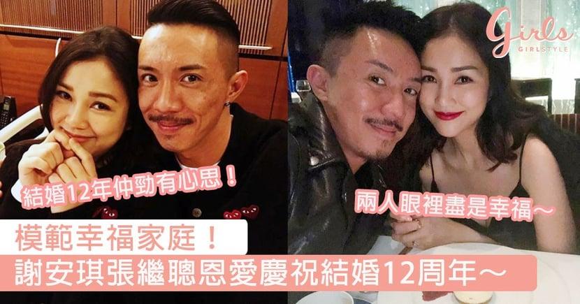 模範幸福家庭!謝安琪張繼聰恩愛慶祝結婚12周年,張繼聰:成功的婚姻就是多次與她墮入愛河!