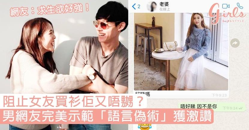 點樣可以阻止女友買衫佢又唔嬲?男網友完美示範「語言偽術」獲激讚,網友:求生欲好強!