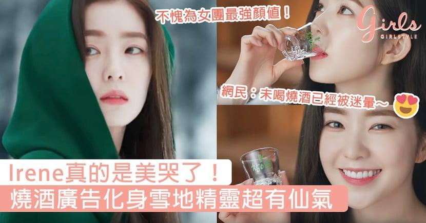 真的是美哭了!Irene燒酒廣告化身雪地精靈超有仙氣,網民笑說:未喝燒酒已經被迷暈~