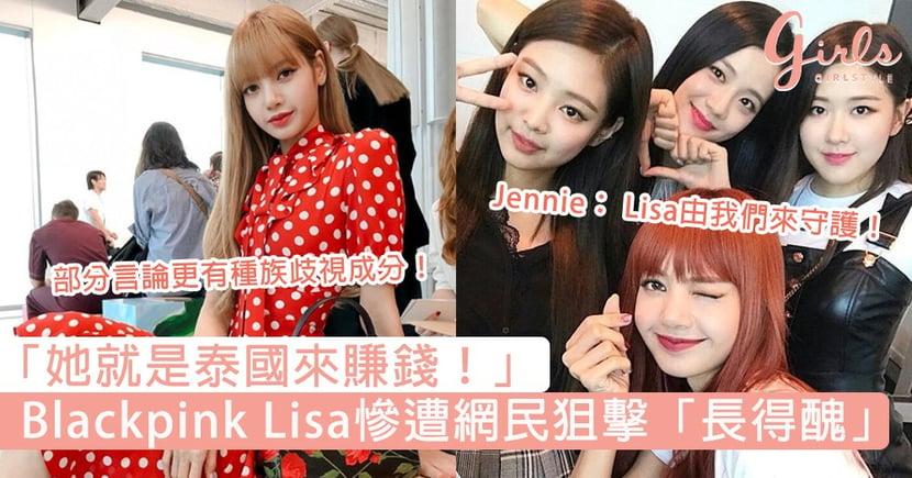 「她就是泰國來賺錢!」Blackpink Lisa慘遭網民狙擊「長得醜」,成員及好友開聲力撐!