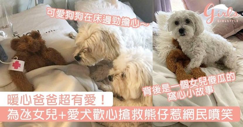 暖心爸爸超有愛!為氹女兒+愛犬歡心搶救熊仔惹網民噴笑,可愛狗狗在床邊勁擔心~