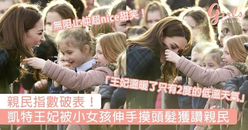 親民指數破表!凱特王妃被小女孩伸手摸頭髮,網民:王妃溫暖了只有2度的低溫天氣~