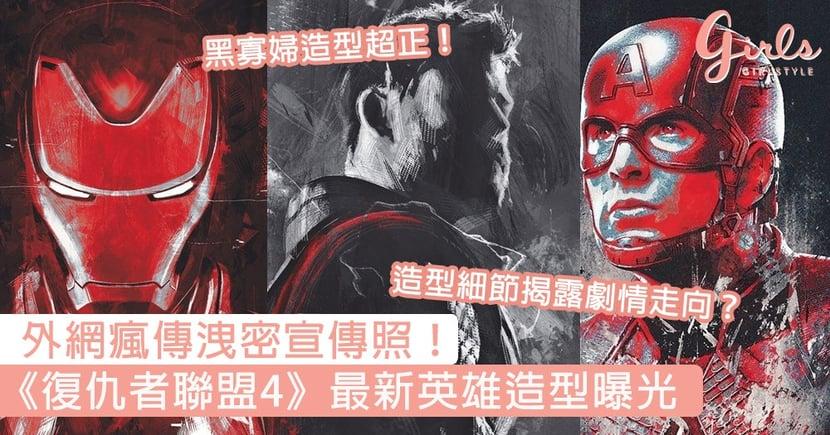 黑寡婦造型超靚!《復仇者聯盟4》宣傳照最新英雄造型曝光,這些造型細節揭露電影劇情走向?