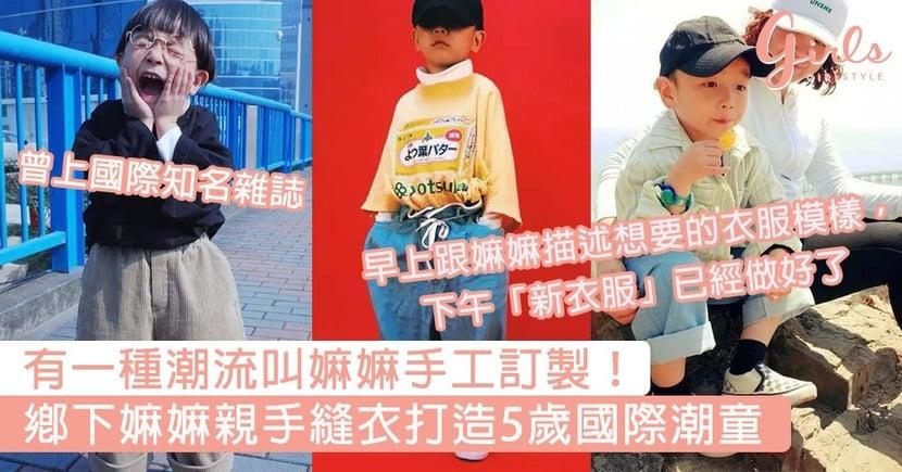 有一種潮流叫嫲嫲手工訂製!鄉下嫲嫲親手縫衣打造5歲國際潮童,網民直呼:求同款~