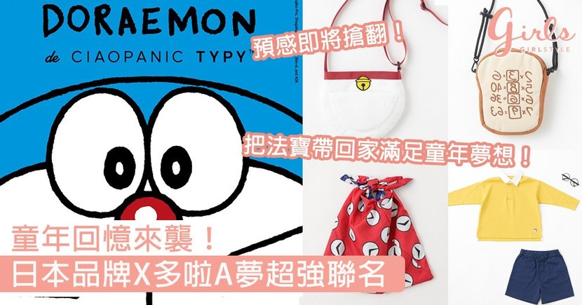 童年回憶來襲!日本品牌X多啦A夢超強聯名掀搶購潮,一於將記憶麵包、百寶袋通通帶返屋企!