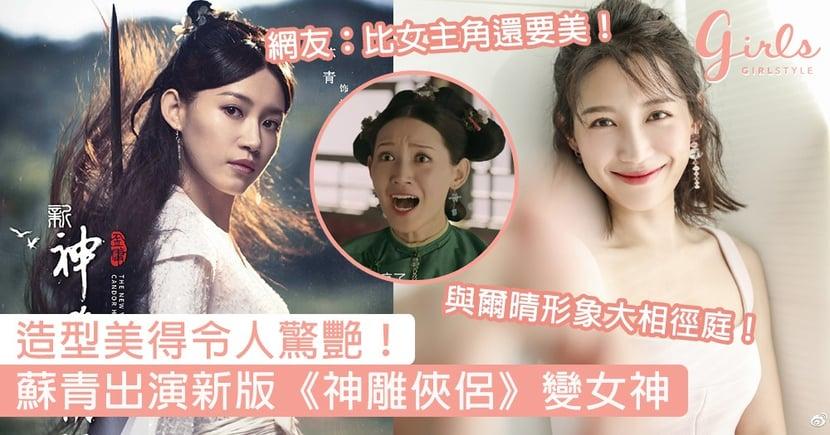造型美得令人驚艷!《延禧》爾晴出演新版《神雕俠侶》變女神,網友:根本比女主角還要美!