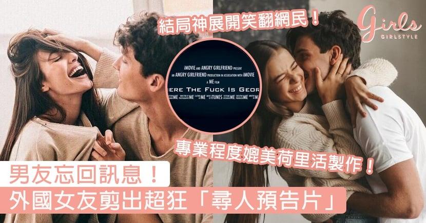男友忘回訊息!外國超狂女友剪出「荷里活級尋人預告片」引瘋傳,結局神展開讓網友笑翻!