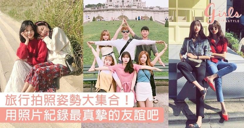 IG呃Like必備!旅行拍照姿勢大集合,和朋友瘋狂拍照紀錄最真摯的友誼吧〜