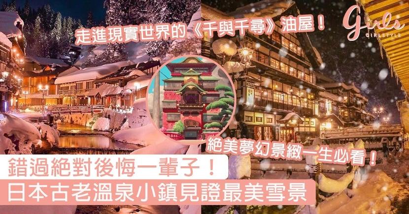 走進現實世界的《千與千尋》油屋!日本古老溫泉小鎮最美雪景極致浪漫,錯過絕對後悔一輩子!