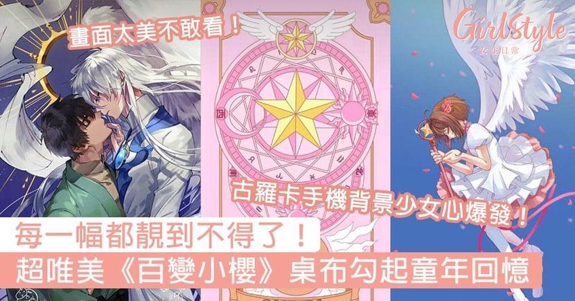 童年回憶!超唯美《百變小櫻》Wallpaper,桃矢和雪兔同框畫面太美〜