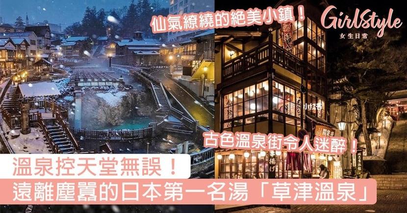 溫泉控必去!日本第一名湯「草津溫泉」,霧氣繚繞的浪漫小鎮彷如人間仙境!