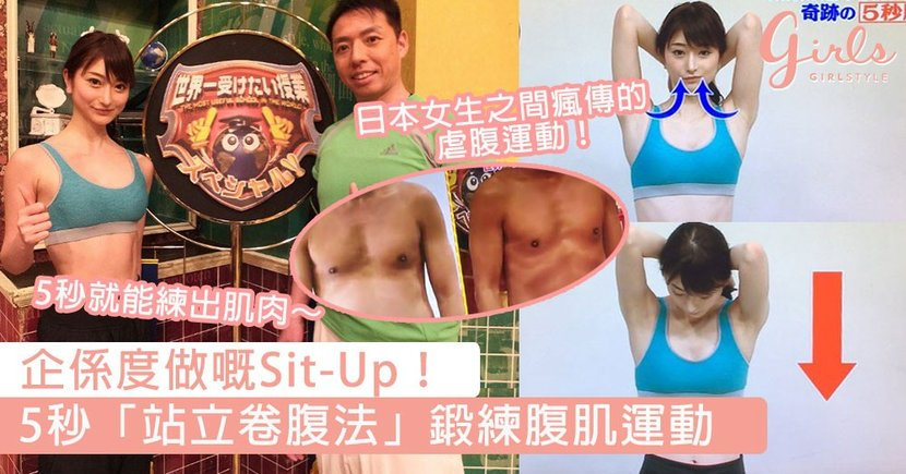企係度做嘅Sit-Up!5秒「站立卷腹法」鍛練腹肌運動,日本女生之間瘋傳的虐腹運動就是這個!