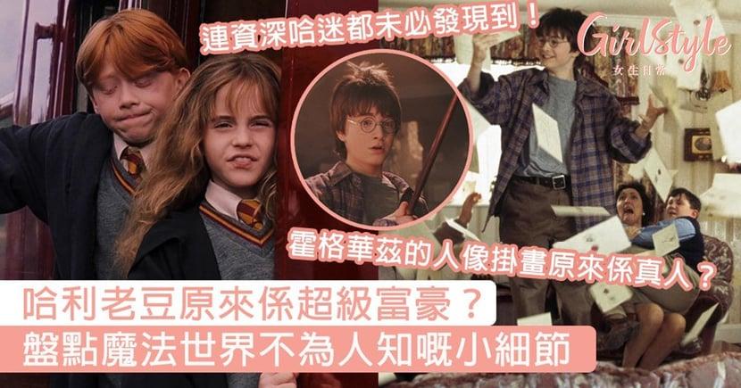 連資深哈迷都未必發現到!9個《哈利波特》魔法世界不為人知嘅小細節,哈利老豆原來係超級富豪?