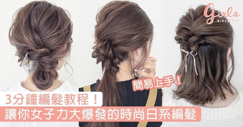 3分鐘編髮教程!讓你女子力大爆發的時尚日系編髮,一個泡麵的時間就能美美地出門〜