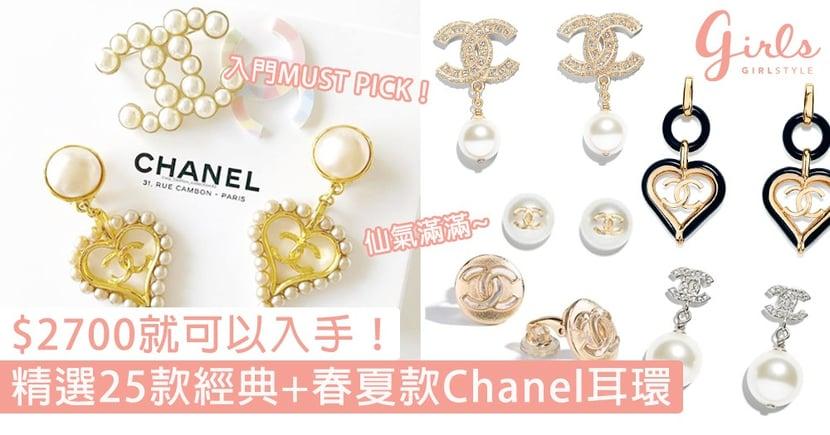 $2700就可以入手!精選25款經典+春夏款Chanel耳環,搶眼程度絕對不輸包包!