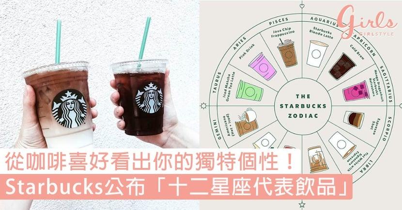 好準啊!Starbucks公布「十二星座代表飲品」,從咖啡喜好看出你的獨特個性!