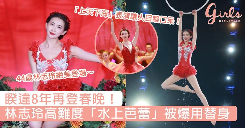 睽違8年再登春晚!絕美林志玲高難度「水上芭蕾」驚艷全場,替身卻於微博大爆拍攝內幕!