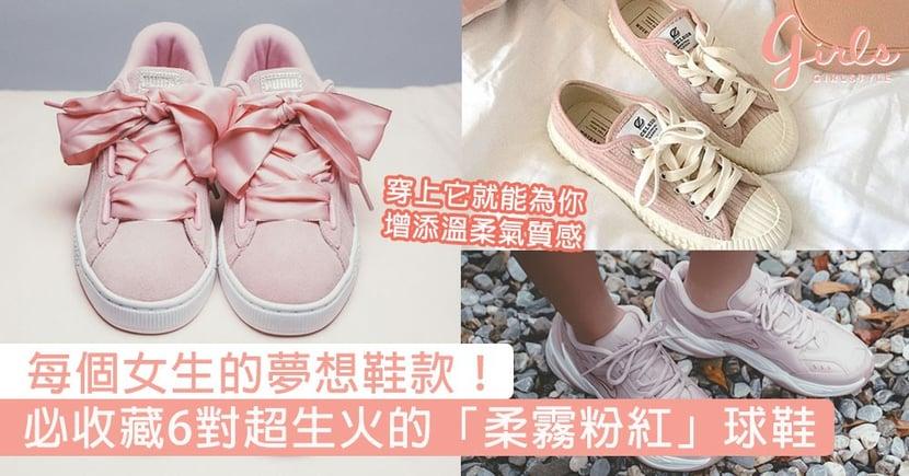 每個女生的夢想鞋款!必收藏6對超生火的「柔霧粉紅」球鞋,穿上它就能為你增添溫柔氣質感!