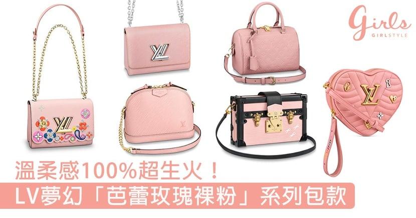 2019最想要的禮物!LV「芭蕾玫瑰裸粉」系列包款流露優雅仙氣,溫柔感100%單品超欠買!