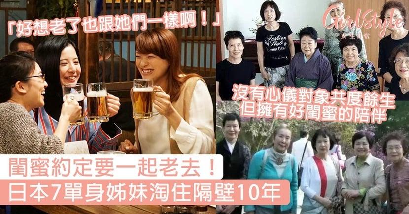 閨蜜約定要一起老去!日本7單身姊妹淘住隔壁10年,網民:好想老了也跟她們一樣啊!