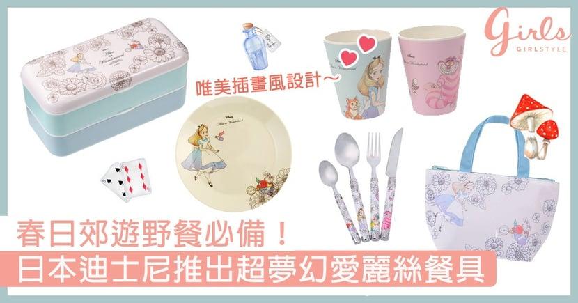 春日郊遊野餐必備!日本迪士尼推出超夢幻愛麗絲餐具,唯美插畫風設計太吸引了~